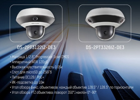 Hikvision new2